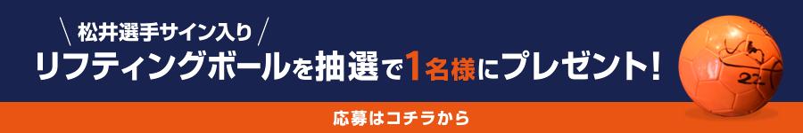 松井選手サイン入り リフティングボールを抽選で1名様にプレゼント!