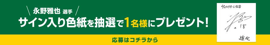 永野雅也選手のサイン入り色紙を抽選で1名様にプレゼント!