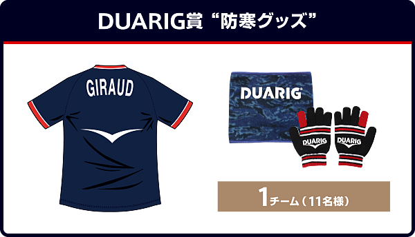 "DUARIG賞 ""防寒グッズ"""